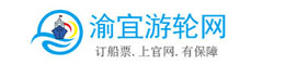 重庆三峡船票,三峡旅游,重庆到宜昌三峡游轮