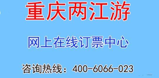 重庆两江游船销售中心